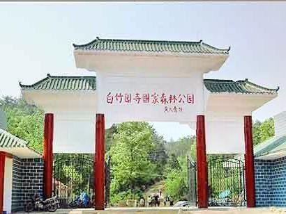 백죽원사 삼림공원