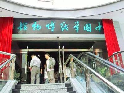 China Cashmere Museum