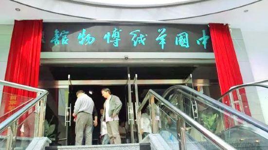 中國羊絨博物館