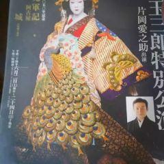 카미가타 우키요에칸 여행 사진