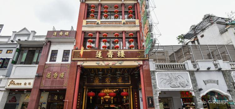 Lian Xiang Lou ( Di Shi Fu )1