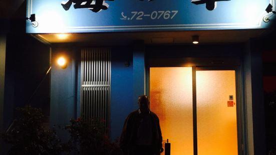 Seafood Rrestaurant Uminosachi