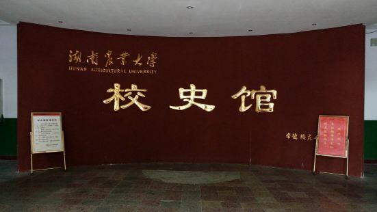 HuNan NongYe DaXue XiaoShiGuan