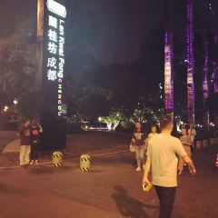Lan Kwai Fong Chengdu User Photo