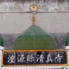 Huangyuan Mosque User Photo
