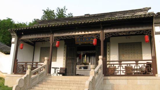 王石穀紀念館