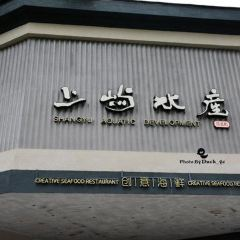 Shang Yu Shui Chan Seafood Restaurant User Photo