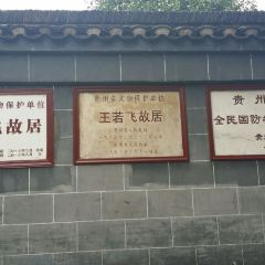 王若飛故居用戶圖片