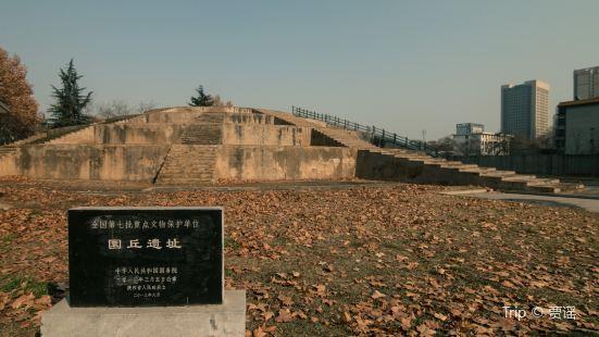 西安天壇遺址