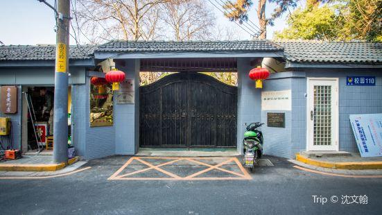 Lizongren Residence Former Site