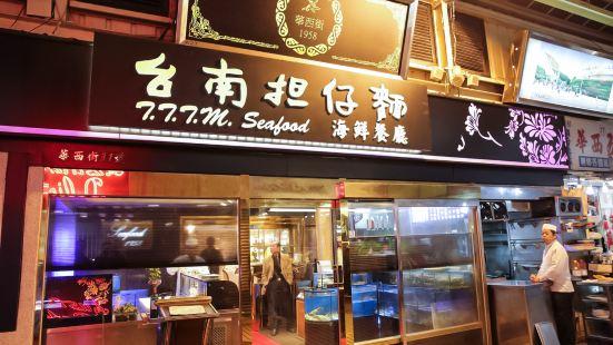 台南擔仔麵(華西街店)