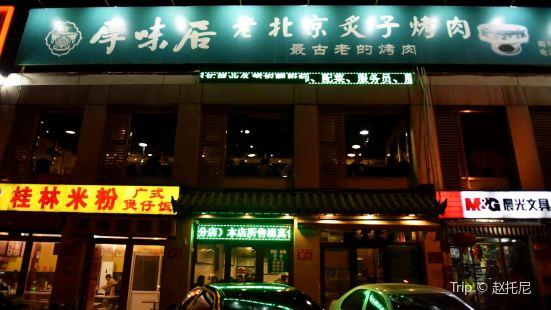 HouWei Ju Old Beijing Zhi Zi Barbeque