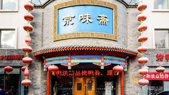 JingWei Zhai (Xin Yuan Jie Dian)