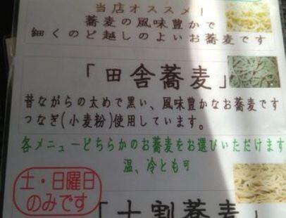 Soba to Shunsai No Farm Hanamizuki