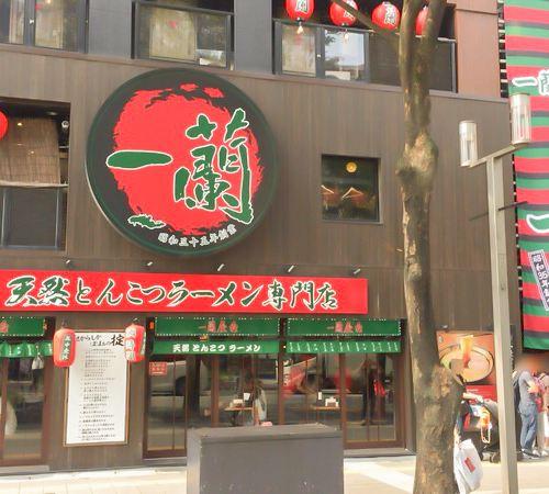 一蘭拉麵(本社總本店)