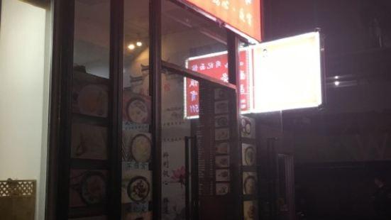 Zhou Ji Noodle House