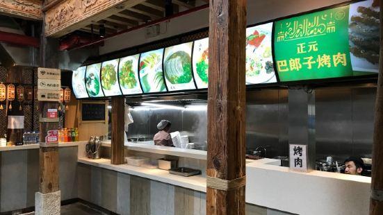Zheng Yuan Noodle Restaurant