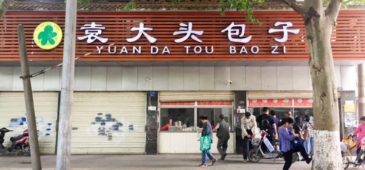 袁大頭包子(解放公園店)
