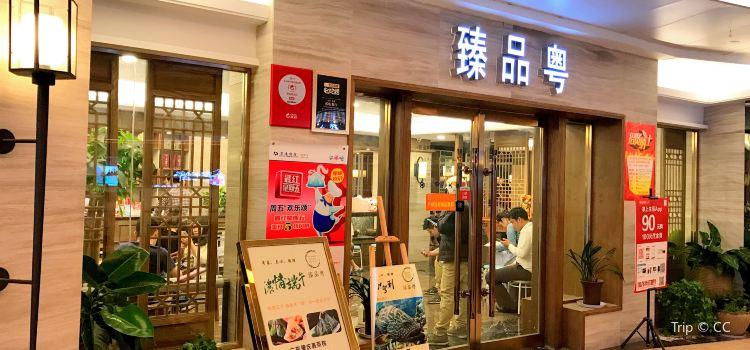 Zhen Pin Yue Teahouse( Wan Ke Mei Hao Square )3