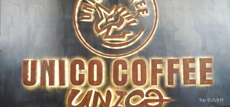 UNICO coffee 優尼蔻2