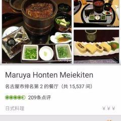 Maruyahonten用戶圖片