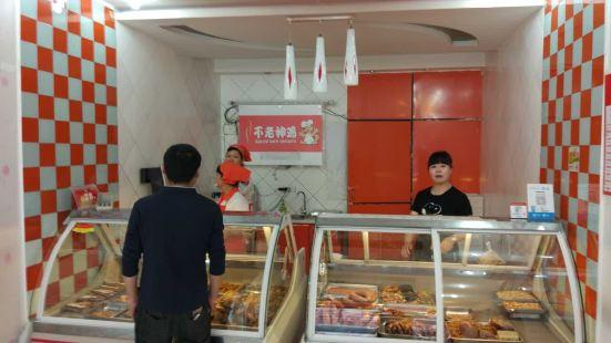 不老神雞(南市場店)