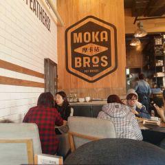 摩卡站MOKA Bros用戶圖片