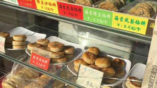 興怡香餅業