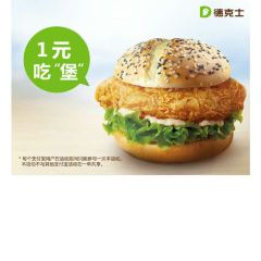 德克士(赤峰林東店)用戶圖片