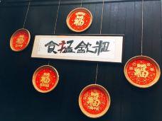 黄祥华养生堂(岭南天地店)-佛山
