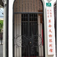 Changning District Revolutionary Relics Exhibition Hall User Photo