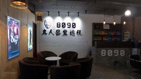 8090密室逃脫