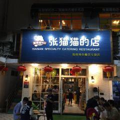 張貓貓的店(大東海店)用戶圖片