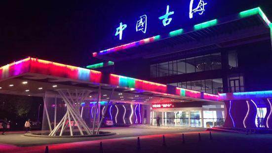 中國古海養生度假村