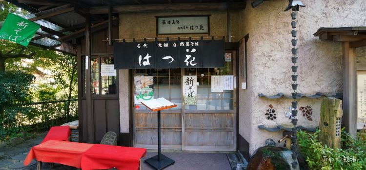 Hatsuhana Soba Honten1