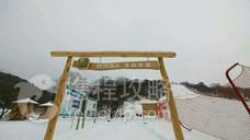 树顶漫步滑雪基地