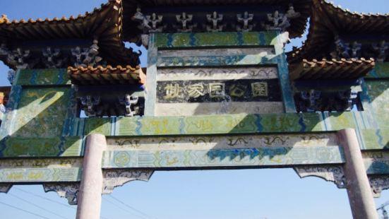 Chaoyang Pingfangxiang Yaojiayuancun Park