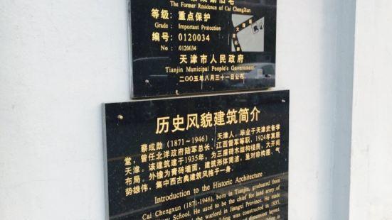 Caicheng Xunjiuzhai