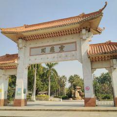 Linggui Park (Southwest Gate) User Photo