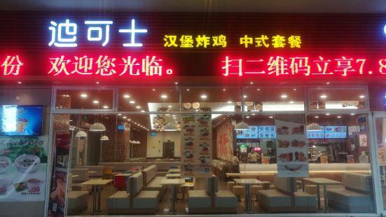 迪可士動車站餐廳