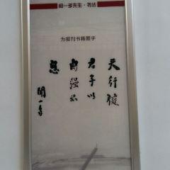 Wenyiduoxun Nanchu Monument User Photo