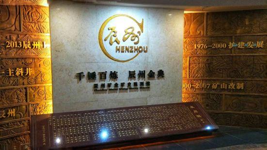Chenzhou Kuangye Kuangshi Exhibition Hall