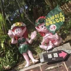 류큐무라 민속촌 여행 사진
