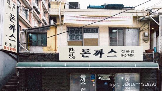 翰盛炸豬排(新沙總店)