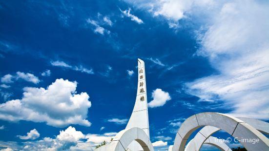 靜浦北回歸線標碑