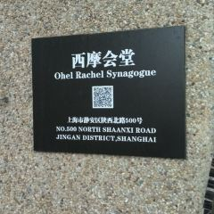 Ohel Rachel Synagogue User Photo