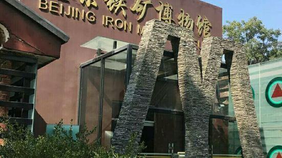 Beijing Shouyun Iron Park