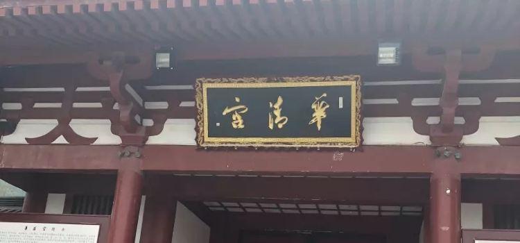 華清禦湯溫泉1