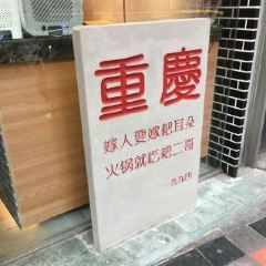 耙二哥腰片王老火鍋(解放碑店)用戶圖片