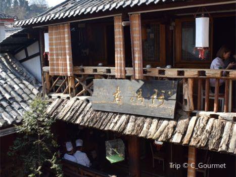 阿媽意納西飲食院(小石橋店)1